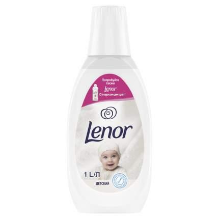 Кондиционер для белья Lenor детский 1л