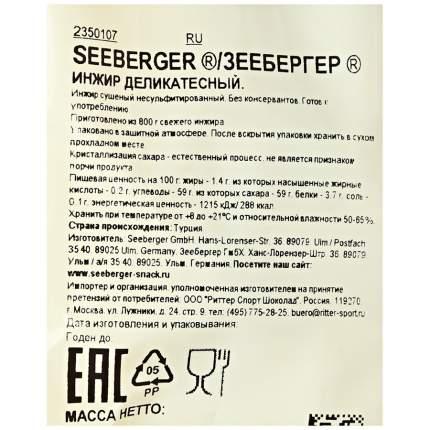 Инжир Seeberger деликатесный сушеный 200 г