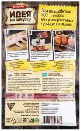 Маринад  Костровок для приготовления крылышек барбекю 80 г