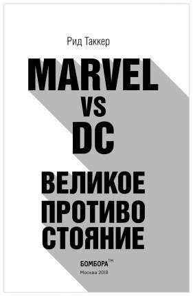 Артбук Marvel vs DC. Великое противостояние двух вселенных