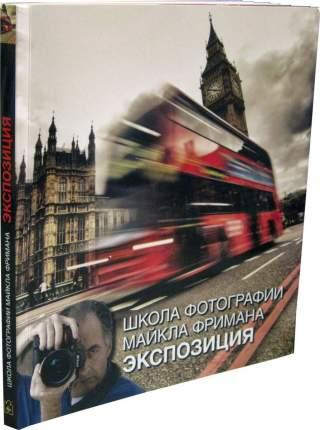 Книга Школа фотографии Майкла Фримана. Экспозиция