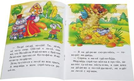 Читаем по слогам. Русская народная сказка. Кот и лиса.