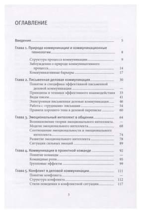Книга СПбГУ. Лекции по основам технологий деловой коммуникации