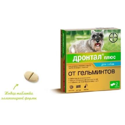 Антигельминтик Дронтал плюс таблетки для собак, 2 таб