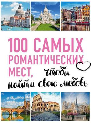 Книга 100 Самых Романтических Мест, Чтобы найти Свою любовь