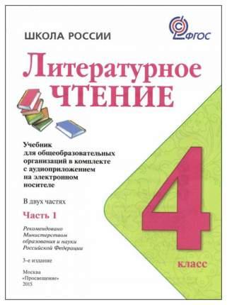 Климанова, литературное Чтение, 4 класс В Двух Частях, Ч.1, Учебник, перспектива