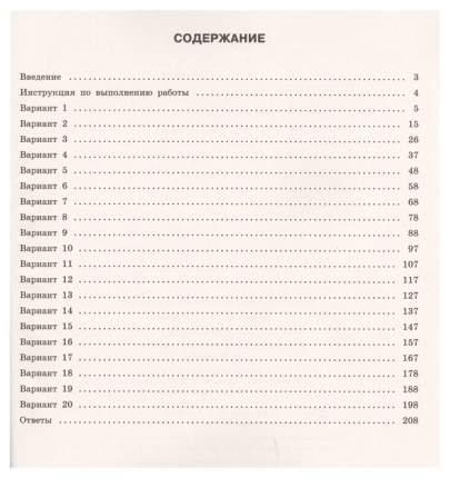 ЕГЭ, Обществознание, Типовые экзаменационные задания: 20 вариантов, / Лобанов,