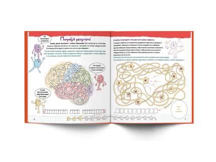 Книга курпатов А.В. тренируй Свой Мозг. тренажер для развития Способностей