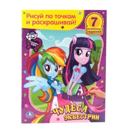 """Раскраска Умка """"Мой маленький пони. Девочки из Эквестрии. Чудеса из Эквестрии"""" 186084"""
