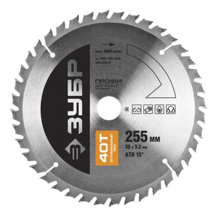 Пильный диск по дереву  Зубр 36851-255-30-40