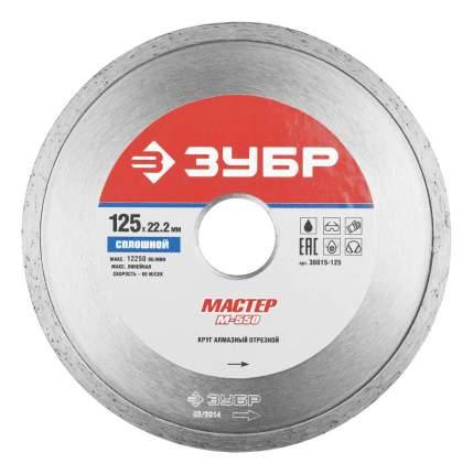 Отрезной диск по камню для угловых шлифмашин Зубр 36615-125