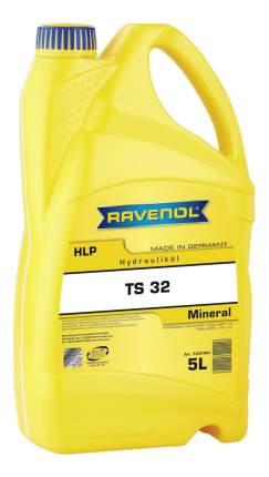 Гидравлическое масло RAVENOL Hydraulikoel TS 32 5л 1323104-005-01-999