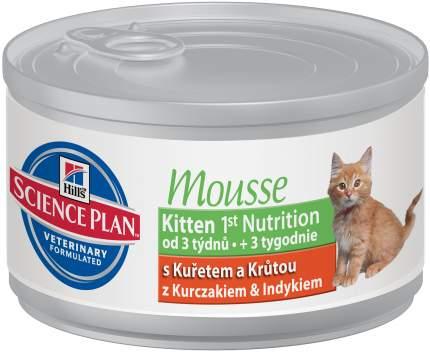 Консервы для котят Hill's Science Plan Kitten, индейка, 85г
