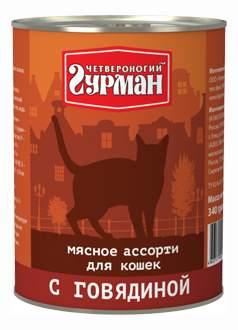 Консервы для кошек Четвероногий Гурман мясное ассорти, говядина, 12шт по 340г