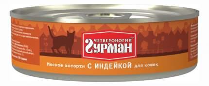 Консервы для кошек Четвероногий Гурман мясное ассорти, индейка, 24шт по 100г