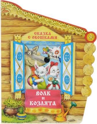 Сказка С Окошками Мозаика-Синтез Волк и козлята (Мс10793)