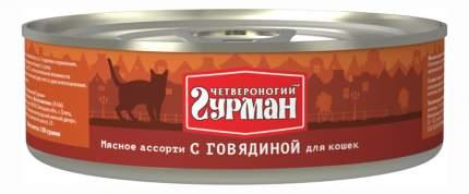 Консервы для кошек Четвероногий Гурман мясное ассорти, говядина, 100г