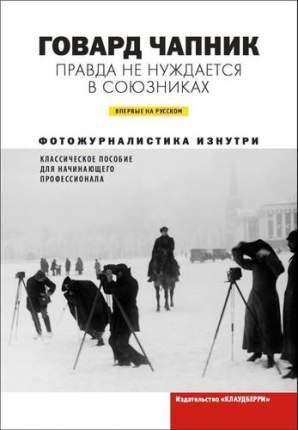 Книга Правда не нуждается в союзниках, Фотожурналистика изнутри