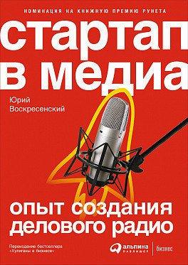 Стартап В Медиа, Опыт Создания Делового Радио