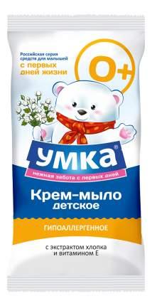 Мыло детское Умка С экстрактом хлопка и витамином Е 80 г