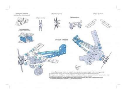 Конструктор металлический Десятое Королевство Самолет
