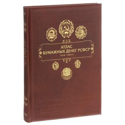 Атлас Бумажных Денег Рсфср, 1918-1924 Гг