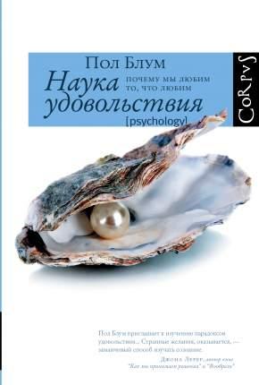 Книга Наука Удовольствия