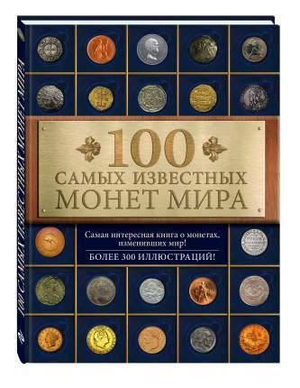 Книга 100 самых известных монет мира