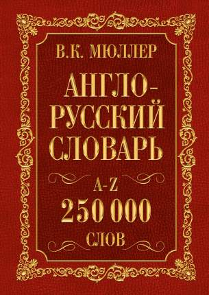 Англо-русский, Русско-английский словарь, 250000 слов