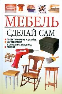 Мебель, Сделай Сам, проектирование и Дизайн, Изготовление В Домашних Условиях, Ремон
