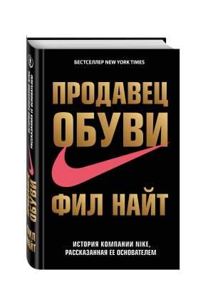Продавец Обуви, История компании Nike, Рассказанная Ее Основателем