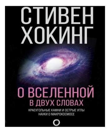 Книга Аст книга о Вселенной В Двух Словах