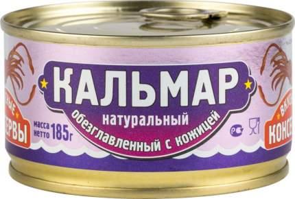 Кальмар натуральный обезглавленный Вкусные консервы с кожицей 185 г