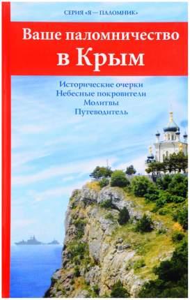 Атласы и путеводители Ваше паломничество В крым