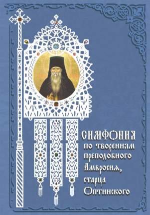 Книга Симфония по творениям преподобного Амвросия, старца Оптинского