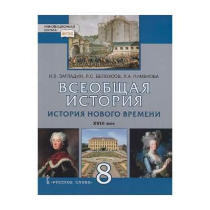 Загладин, Всеобщая История, История Нового Времени, Xviii Век, 8 кл, Учебник (Фгос)