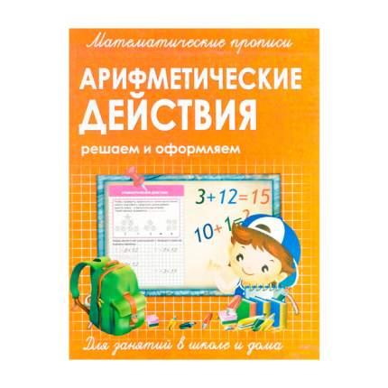 Математические пропис и Арифметические Действия. Ивлева.