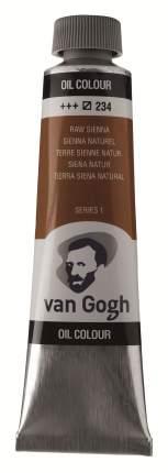 Краска масляная Van Gogh туба 40мл №234 Сиена натуральная