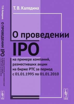 О проведении Ipo на примере компаний, Разместивших Акции на Бирже Ртс За период С 01.01.19