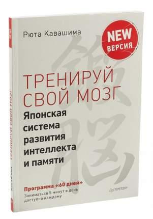 Книга Тренируй свой мозг. Японская система развития интеллекта и памяти. Продвинутая ве...