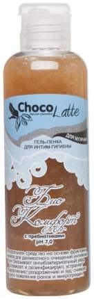 Средство для интимной гигиены ChocoLatte Био-комфорт 100 мл