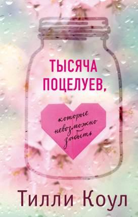 Книга Тысяча поцелуев, которые Невозможно Забыть