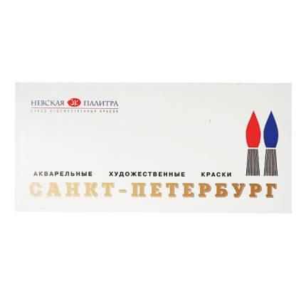 Акварель Невская Палитра Санкт-Петербург 24 цвета