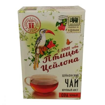 Чай Птицы Цейлона OPA черный листовой 100 г