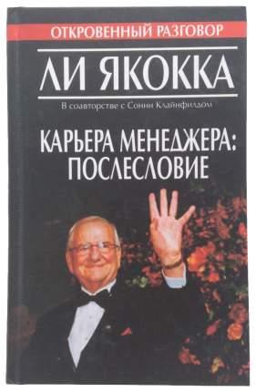 Книга ПОПУРРИ Бизнес. Карьера менеджера. Послесловие