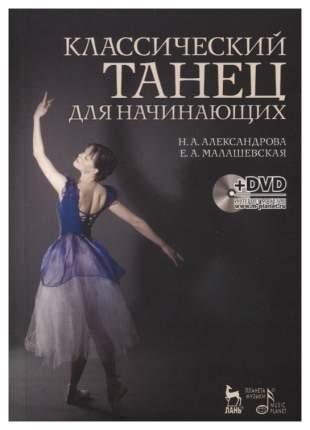 Книга Лань Классический танец для начинающих. Учебное пособие + DVD