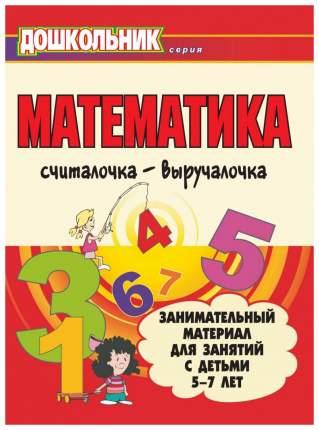 Математика. Считалочка-выручалочка. Занимательный материал для занятий с детьми 5-7 лет