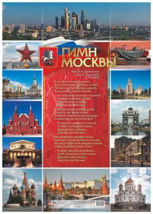 Гимн Москвы. Формат А1
