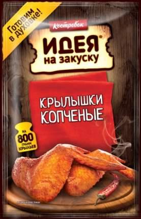 Маринад Костровок для приготовления копченых крылышек 80 г