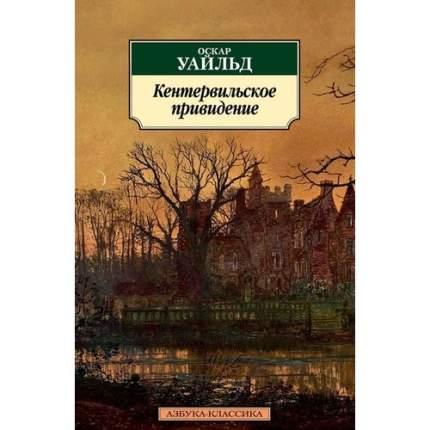 Книга кентервильское привидение